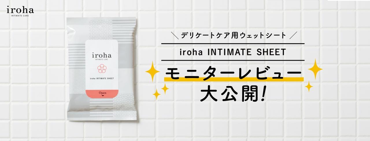 iroha INTIMATE SHEET REVIEW