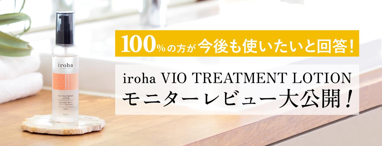 iroha VIO TREATMENT LOTION レビュー